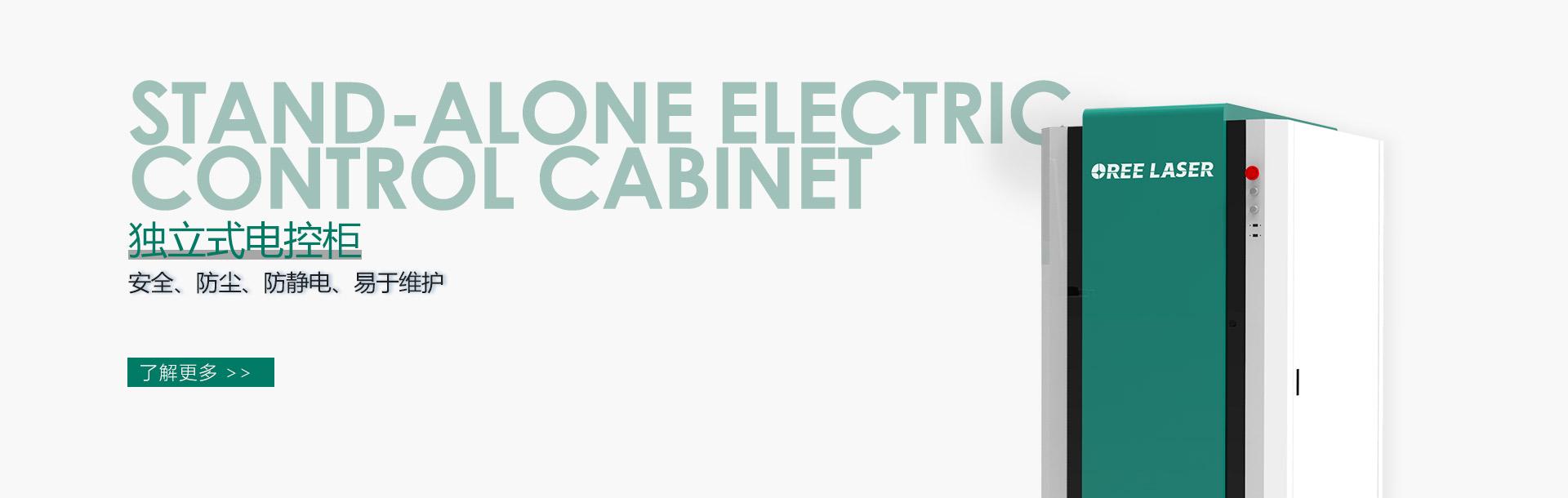 独立式电控柜