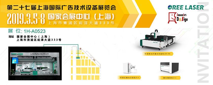 2019上海广告印刷展邀请函