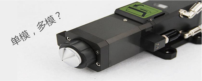 光纤激光器是光纤激光切割机的核心部件,它对激光切割机的切割性能有很大影响。