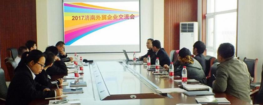 2017年济南市外贸企业研讨会