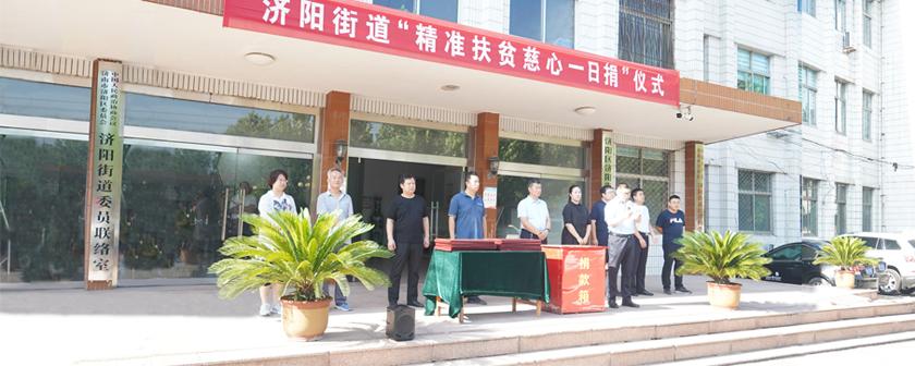 """7月19日上午,济南市济阳区济阳街道""""精准扶贫慈心一日捐""""仪式启动仪式在济阳街道委员会举办。"""