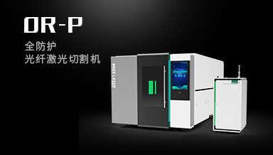 全防护光纤激光切割机OR-P