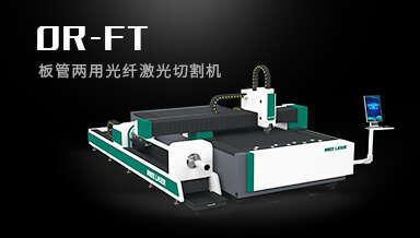 两用板材和管材光纤激光切割机OR-FT