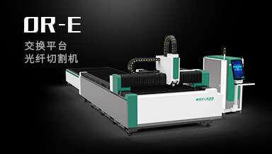 OR-E交换平台大功率光纤激光切割机视频介绍