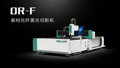 平板光纤激光切割机OR-F
