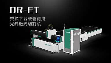 OR-ET交换平台板管两用大功率激光切割机