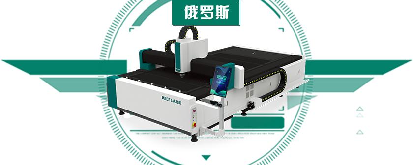 激光切割机销售,板材激光切割机,大包围激光切割机,外围买球激光切割机