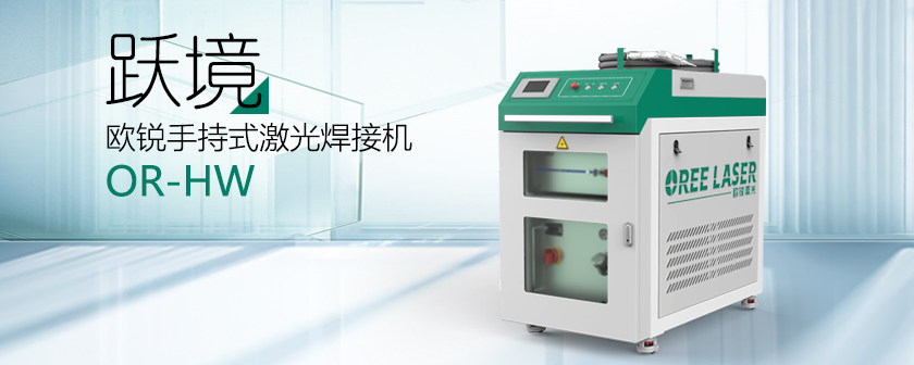激光焊接机,手持激光焊接机,焊接机