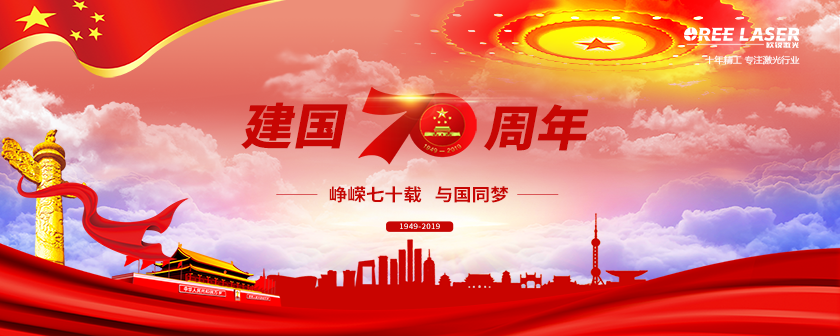 国庆节,华诞70周年,国庆节70周年