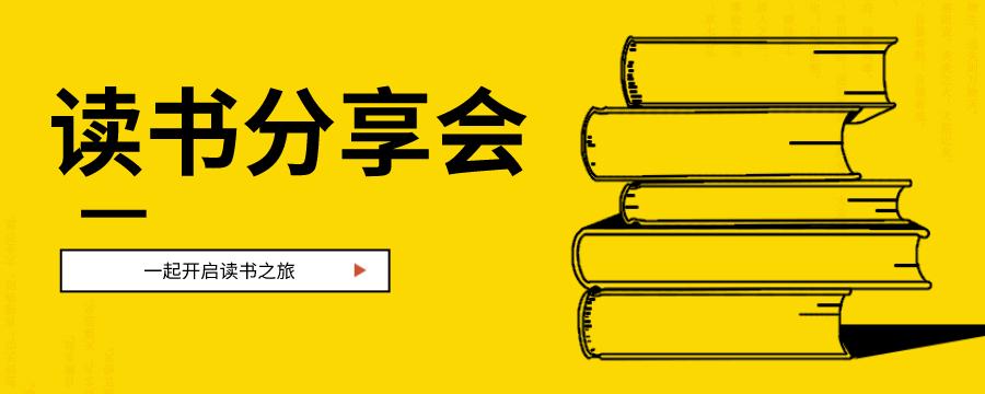 读书分享会,企业文化读书,读书,文化交流