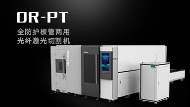 OR-PT全防护板管两用光纤金属激光切割机视频介绍