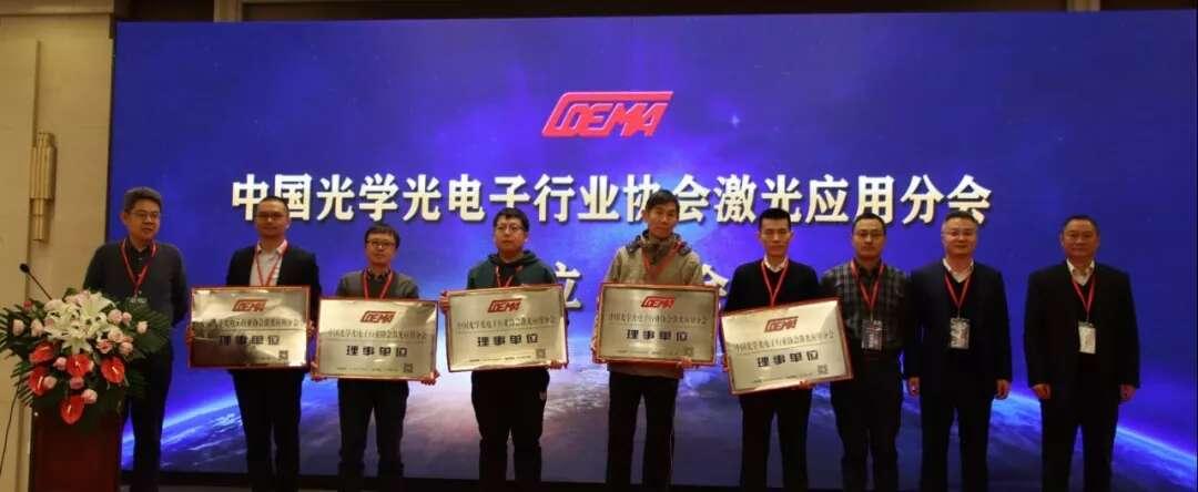 中国光学光电子行业协会分会成立,激光应用分会成立,中国光学电子行业协会分会成立