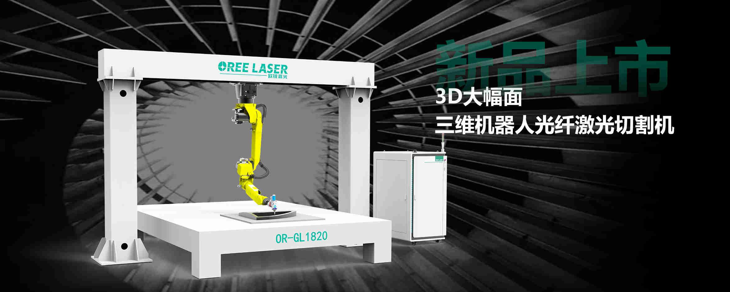 激光切割机、3D立体光纤激光切割机、立体激光切割机、五轴联动激光切割机