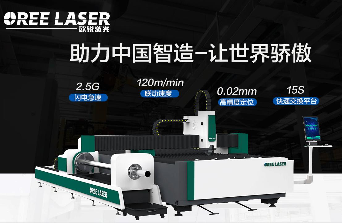 激光切割机 激光切割机哪家好 激光切割机厂家