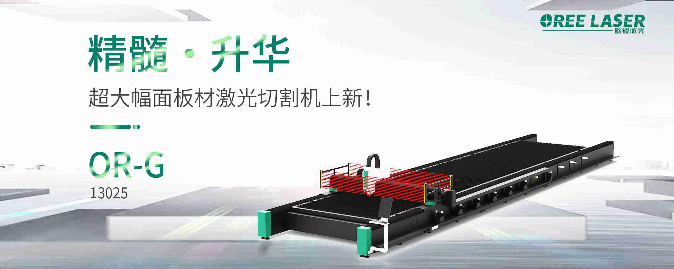 超大幅面光纤激光切割机、大幅面板材切割机、大幅面板材光纤激光切割