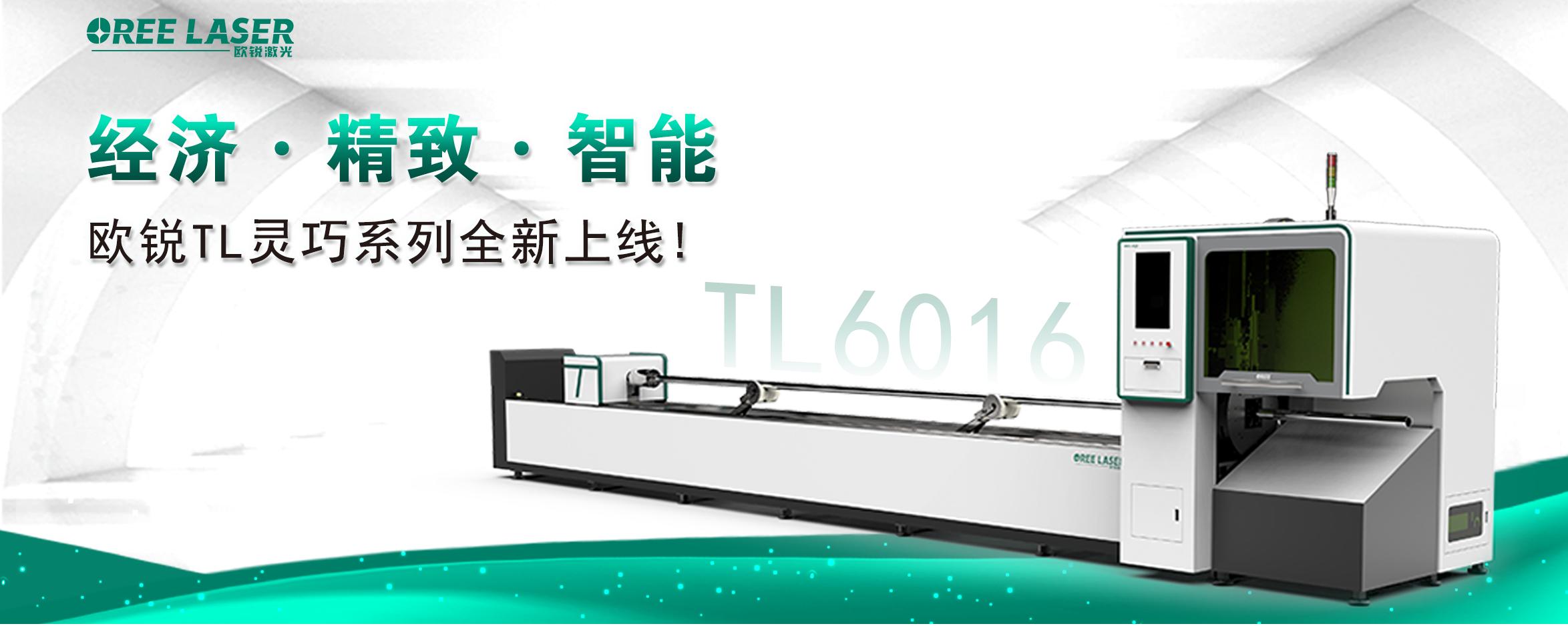 管材切割机,管材经济型激光切割机,便宜好用管材激光切割机,便宜管材激光切割机
