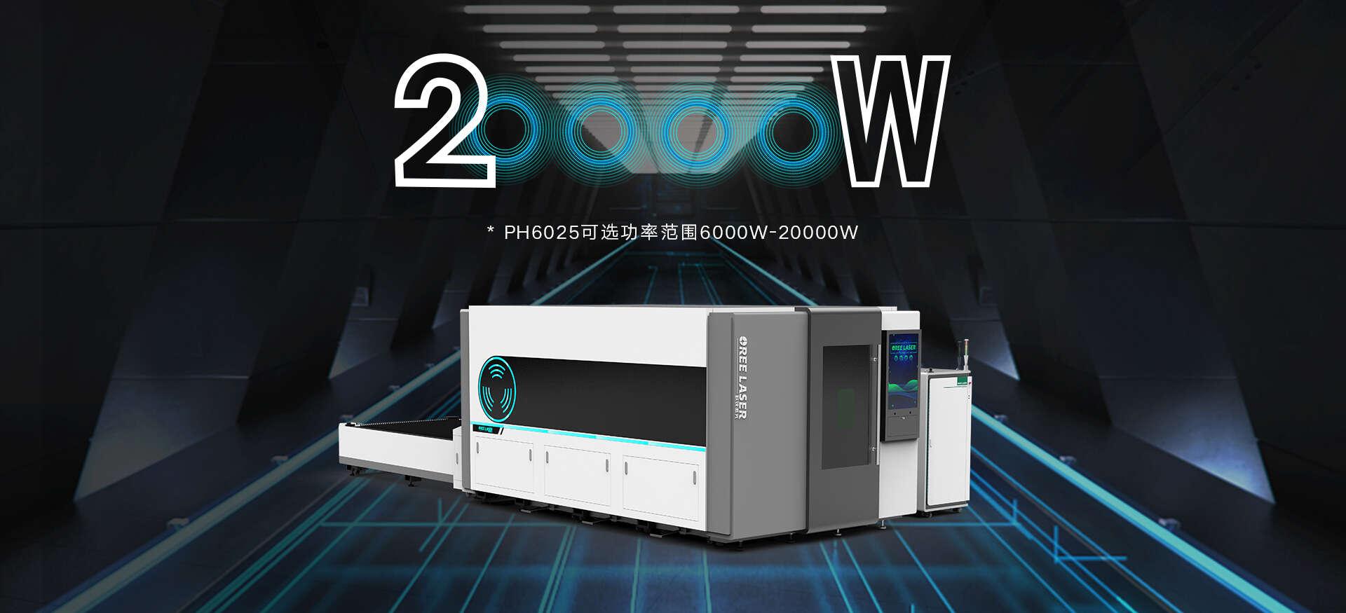 超高功率激光切割机