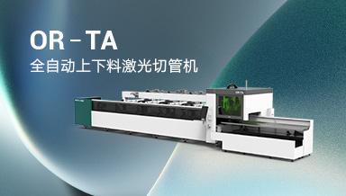 全自动上下料激光切管机OR-TA