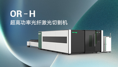 超高功率板材激光切割机OR-H