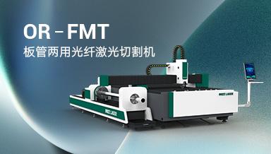 板管两用光纤激光切割机OR-FMT