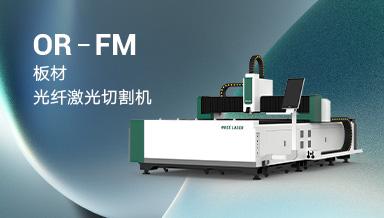 板材光纤激光切割机OR-FM