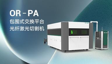 全防护光纤激光切割机OR-PA
