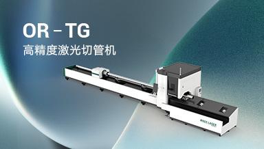 管材光纤激光切割机OR-TG