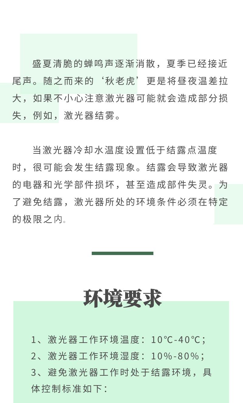 遭遇秋老虎,怎么保护激光器?1.jpg