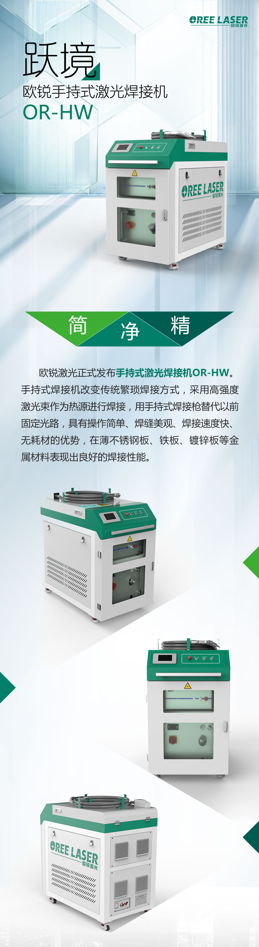 OR-HW长海报-1.jpg