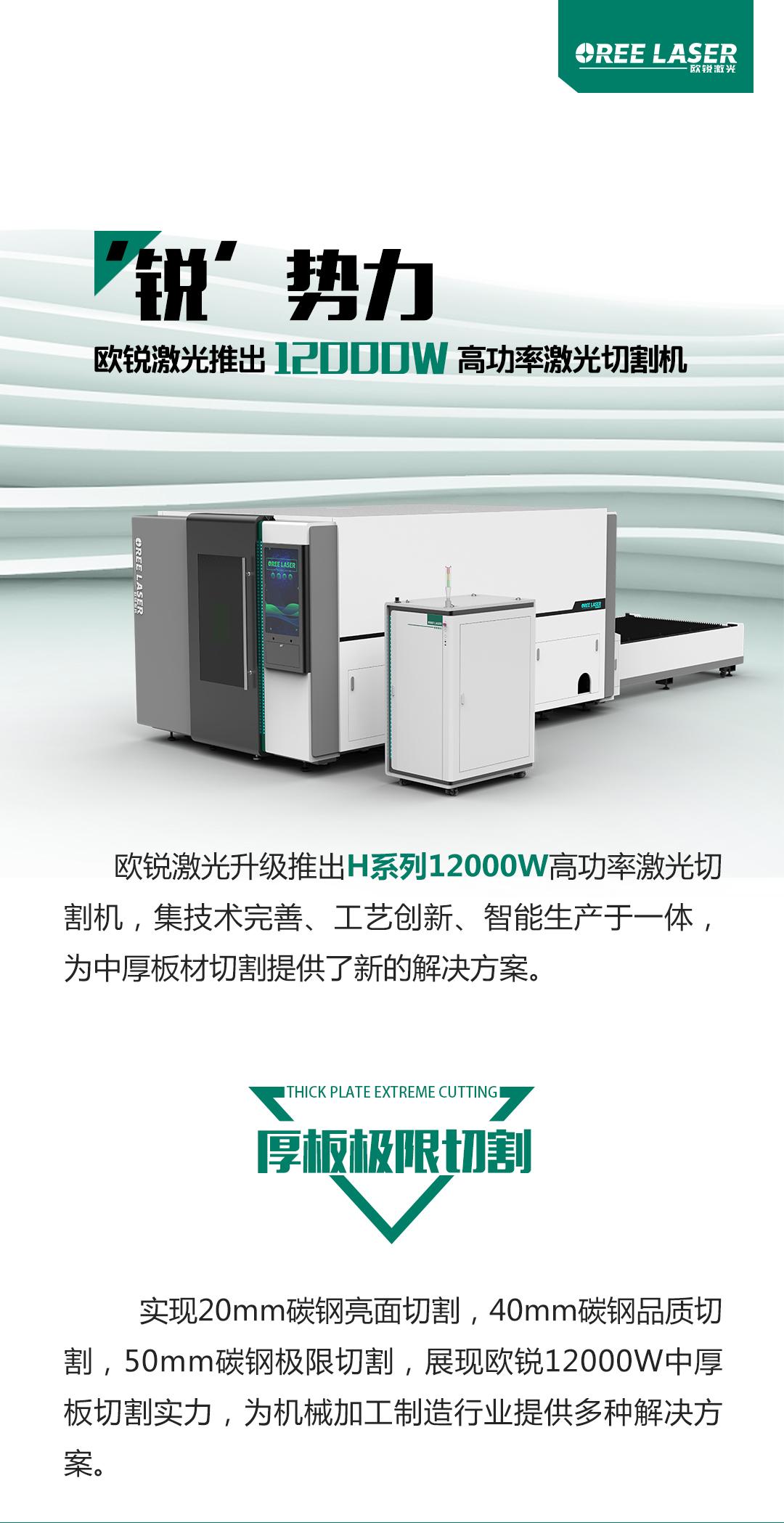 欧锐激光推出12000W高功率激光切割机-1.jpg