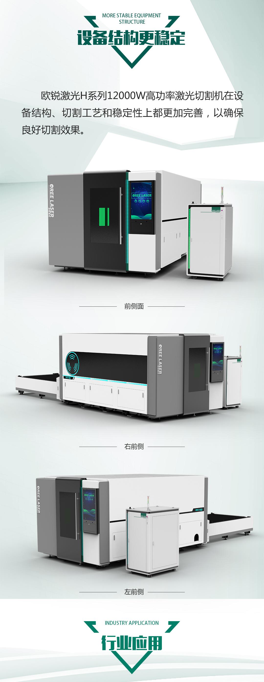 欧锐激光推出12000W高功率激光切割机-3.jpg