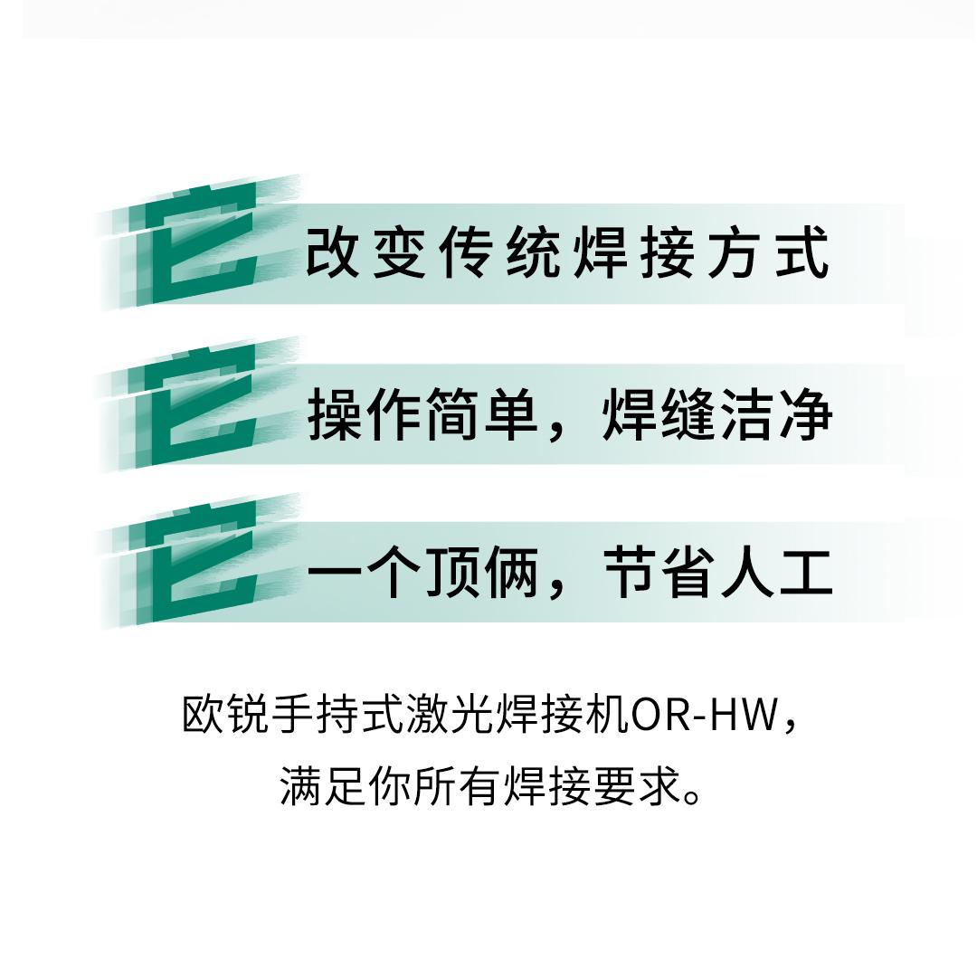 """欧锐手持式激光焊接机OR-HW,震""""焊""""来袭!20190919_02.jpg"""