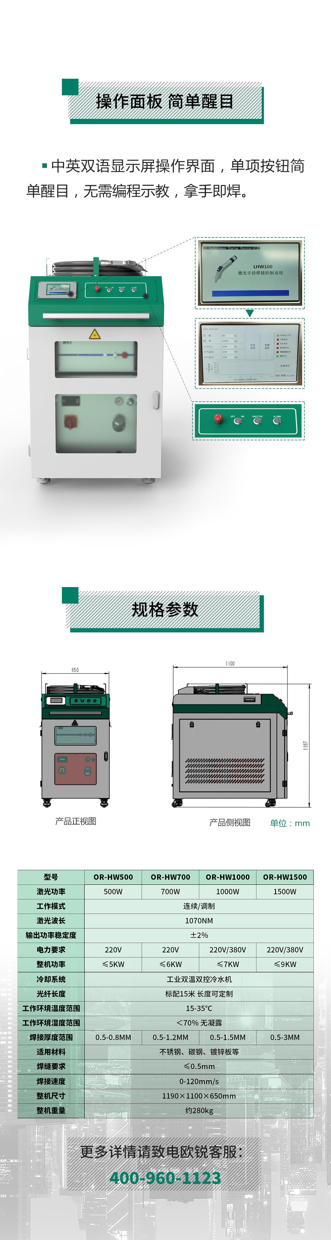 """欧锐手持式激光焊接机OR-HW,震""""焊""""来袭!20190919_07.jpg"""