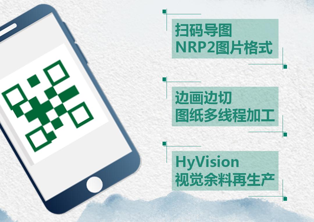 NRP2图片格式.jpg