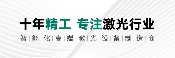 十年精工 专注激光行业.jpg